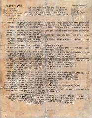 Letter regarding Pesach, untranslated