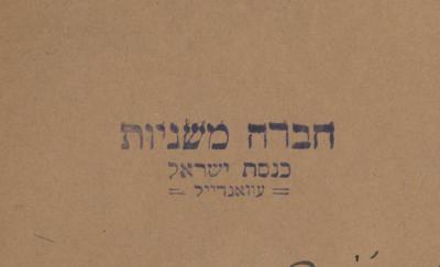 Kneseth Israel, Avondale, Organizational Stamp