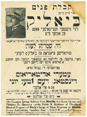 Poster Announcing the Visit to Cincinnati of Noted Jewish Poet Hayim Nahman Bialik