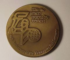 40th Anniversary Medal Commemorating the Allied Victory over Nazi Germany - 1985
