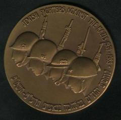 Medal Honoring Jewish Fighters Against the Nazis - 1990