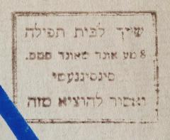 Picture of Library Seal from Beth Tefillah Synagogue (aka Shachne Isaacs Synagogue or Shul)