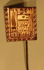 "Holocaust Commemoration Pin - ""Zachor"""