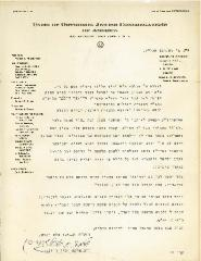 Letter from Rabbi Shlomo Hakohen Rosenberg, Rabbinic Administrator of the Kashruth Division of the Union of Orthodox Congregations of America, to Rabbi Eliezer Silver regarding a Kosher Issues relating to Miami Margarine – 1957