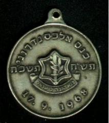 Medallion Commemorating the Alexandroni Brigade Reunion on September 17, 1968 and the 20th Anniversary of the State of Israel