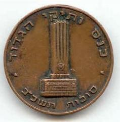 Givati Infantry Brigade 54th Battalion Veterans Assembly Commemoration Medal – 1961
