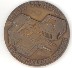 Hesder Yeshivat Karnei Shomron / Israel Defense Forces Medal