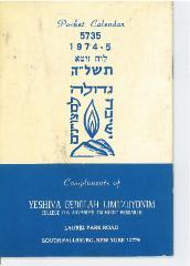 Yeshiva Gedolah Limtzuyonim Pocket Calendar - 1974-5