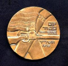 Medal Commemorating the 1973 Yom Kippur War and the Military Assistance Provided to Israel by the USA