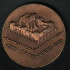 Medal Commemorating a Meeting in 1973 of Members of the Lechi and Etzel (Irgun) Underground Organizations and the 25th Anniversary of the State of Israel