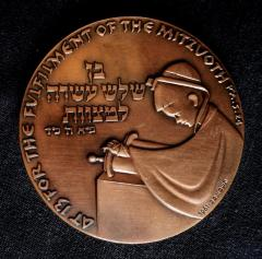 """""""Bar-Mitzvah Medal"""" Commemorating the 13th Anniversary of the State of Israel"""