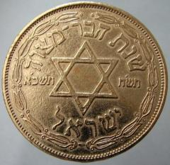 Bar Mitzvah Medal Commemorating the 13th Anniversary of the Founding of the State of Israel – 1961