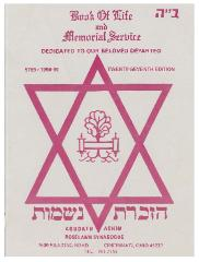 Roselawn Synagogue - Book of Life and Memorial Service / Yizkor Book 1998 – 1999.