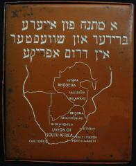 South African Jewish War Appeal Tzedakah / Charity Box
