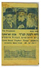Great Israel Orphan Home Diskin Calendar (5720) - 1959-1960