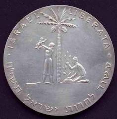 Liberation, Israeli State Medal 5718-1958