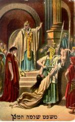 The Judgment of King Solomon Postcard