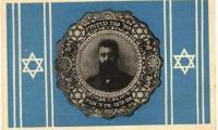 Front of Theodor Herzl Postcard