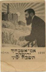 Theodor Herzl Postcard
