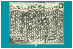 Hebron Yeshiva 1969 - 1970 Calendar