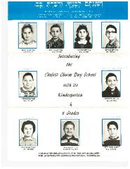 Introducing the Chofetz Chaim Day School (Cincinnati Hebrew Day School) with its Kindergarten & 8 Grades Fundraising and Promotional Brochure from 1961