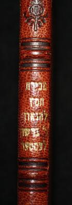 Cover of Bound Volume of Shtar Harsha'ah by Rabbi Avraham Yaakov Gershon [Lissa] Lesser