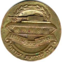 Medal of Israeli Defense Forces Armored Corp and Israel Defense Forces 7th Armored Brigade