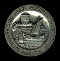 Saloniki Jewish Community Memorial Medal