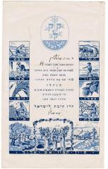 Jewish National Fund / Keren Kayemet LeYisrael Birthday Certificate - 1946