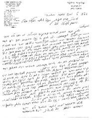 Rabbi Silver Untranslated Letter 7