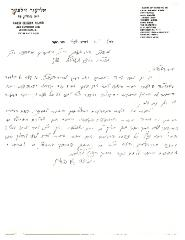 Rabbi Silver letter to the Agudas HaRabonim