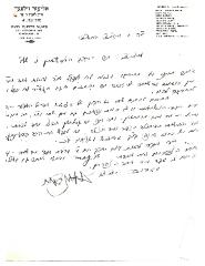 Rabbi Silver Untranslated Letter 20