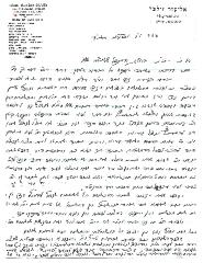Rabbi Silver letter to the Agudas HaRabonim dated 1934