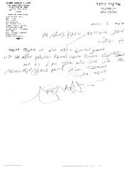 Rabbi Silver Untranslated Letter 17