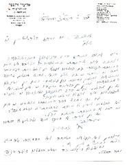 Rabbi Silver Untranslated Letter 1