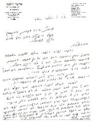 Rabbi Silver letter to the Agudas HaRobonim dated 1934