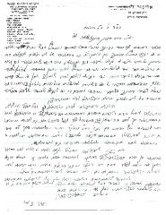 Rabbi Silver Untranslated Letter 28