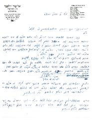 Rabbi Silver Untranslated Letter 3
