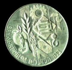 Bank Hapoalim & Jerusalem Medal
