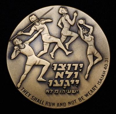 11TH MACCABIAH Games OFFICIAL AWARD MEDAL, 5741-1981, Front/Obverse