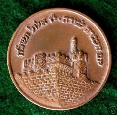 Medal Issued in Celebration of the Moving of Bank Tefahot to Jerusalem, Israel