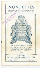 "Bloch Publishing Company ""Novelties"" Catalog Featuring Menorahs, Mezzuzahs, Book-Ends, Pins, Charms, Medals, Kiddush Cups, Etc"