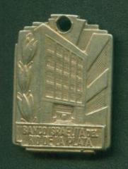Pendant from the Banco Israelita Del Rio De La Plata - Argentina