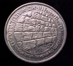 United Charity Institutions of Jerusalem / Rachel's Tomb Token
