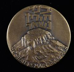 Masada Shall Not Fall Again – State of Israel, 5725-1965