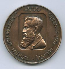 Theodore Herzl & 25th Anniversary of Israel Medal