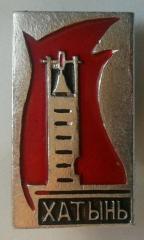 Khatin Memorial Pin #3