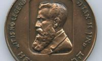 Theodore Herzl & 25th Anniversary of Israel Medal Front/Obverse