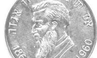 Colegio Israelita de Mexico Medal in Honor of Theodore Herzl Front/Obverse