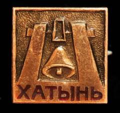Khatin Memorial Pin #11